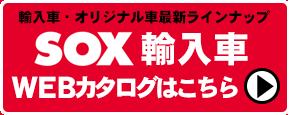 SOX輸入車WEBカタログ