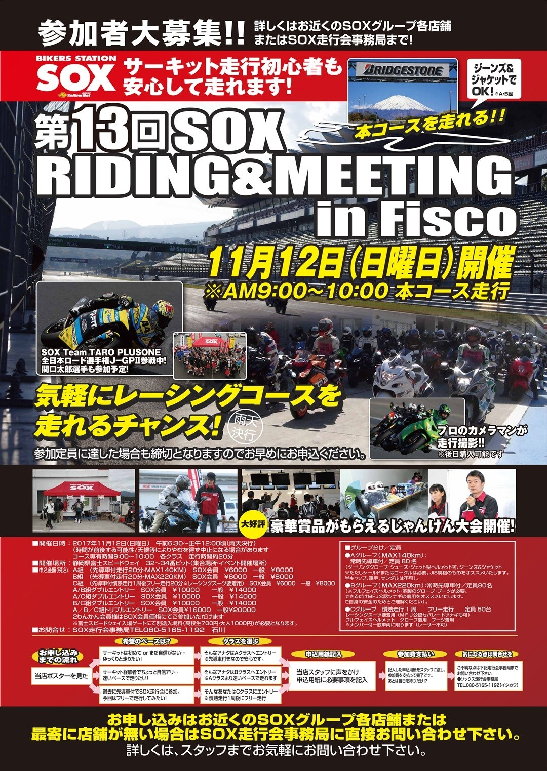 第13回 SOX RIDING&METING in Fisco_11/12(日)開催決定!