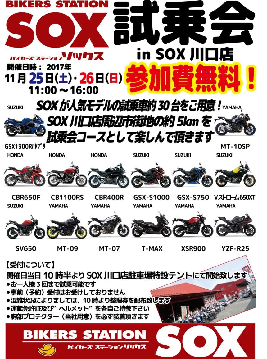 試乗会開催のお知らせ<in SOX川口店>_11/25(土)・26(日)