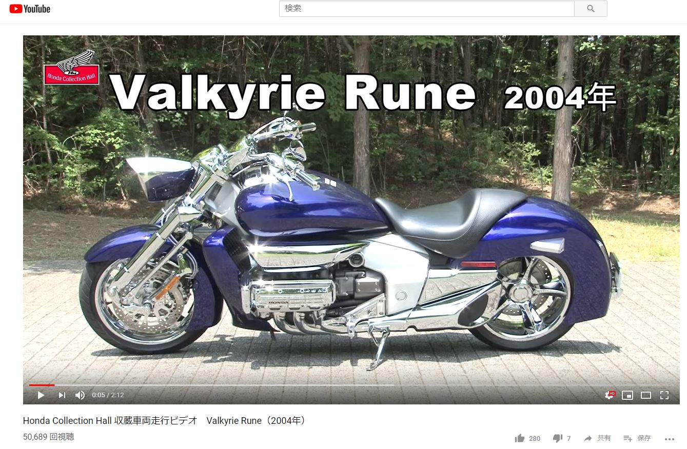 SOLD OUT  超レア! 走行144㎞‼  ホンダ Valkyrie Rune(ワルキューレ ルーン) 水平対向6気筒 1832cc 圧倒的な存在感のオール鏡面仕上げ お得な国内新規登録3年車検!