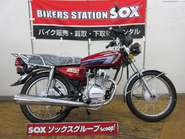 CG125 (ホンダ)
