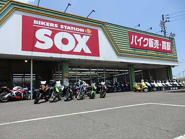 バイク 館 sox